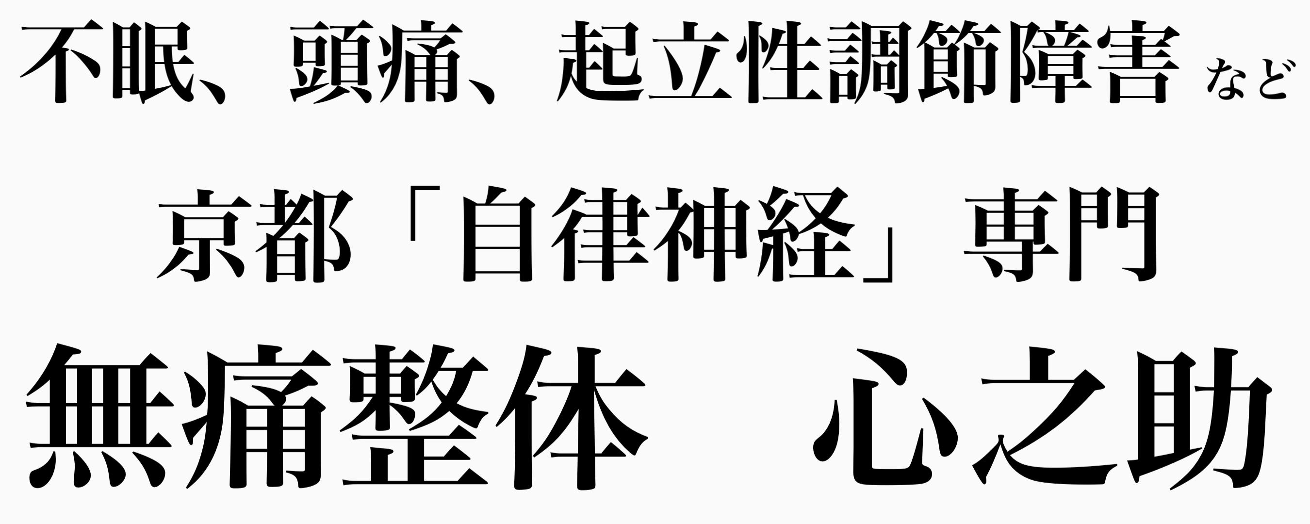 京都市左京区「自律神経専門」 無痛整体心之助